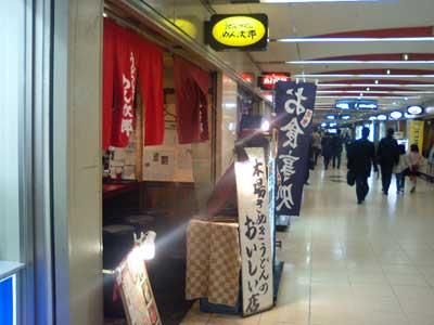 大阪駅4ビル めん次郎