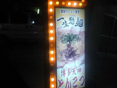 東部ラーメン食堂・一生懸麺看板