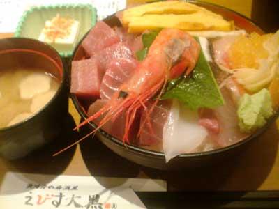 えびす大黒 海鮮丼